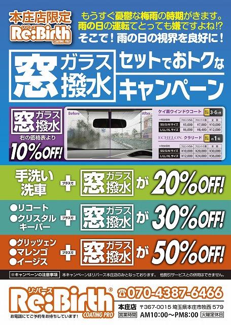 本庄店限定!窓ガラス撥水キャンペーンが始まります!