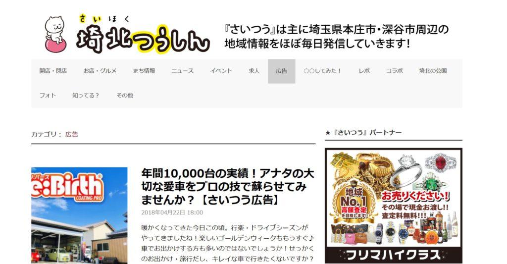 リバース本庄店が人気ブログに掲載されました!