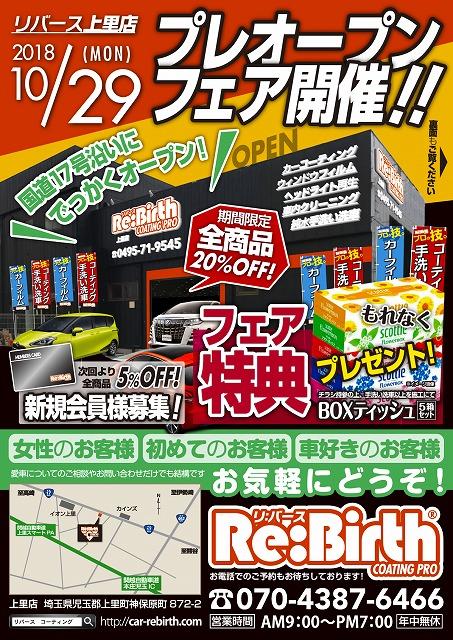 本庄店移転します!10/29より上里町にでっかくOPEN!!