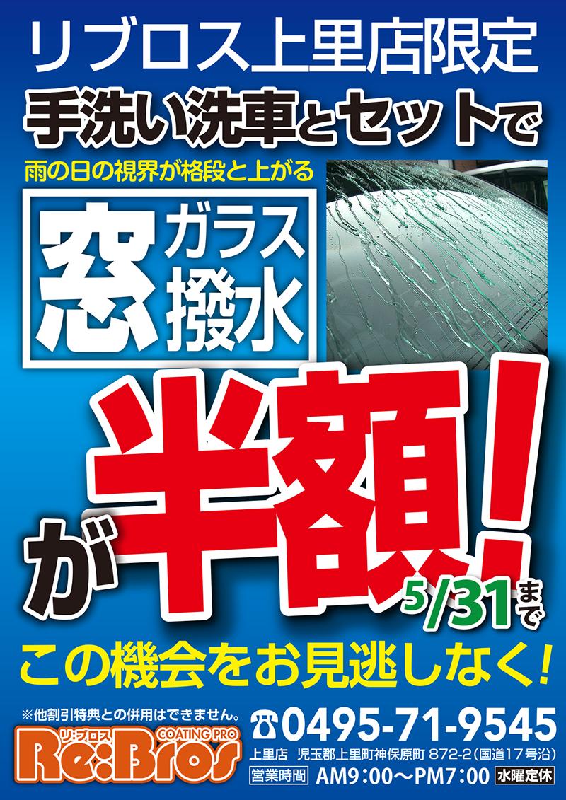 「窓ガラス撥水」半額キャンペーン!
