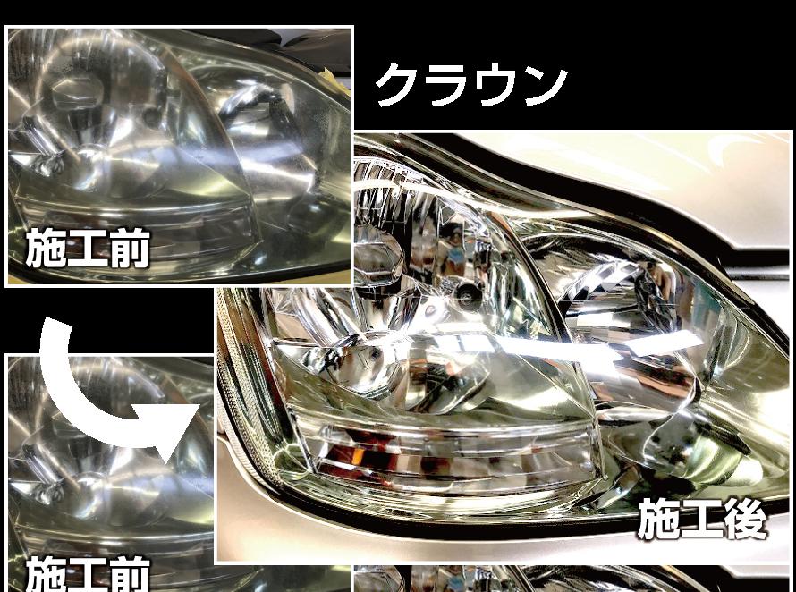 ライト 磨き コーティング ヘッド
